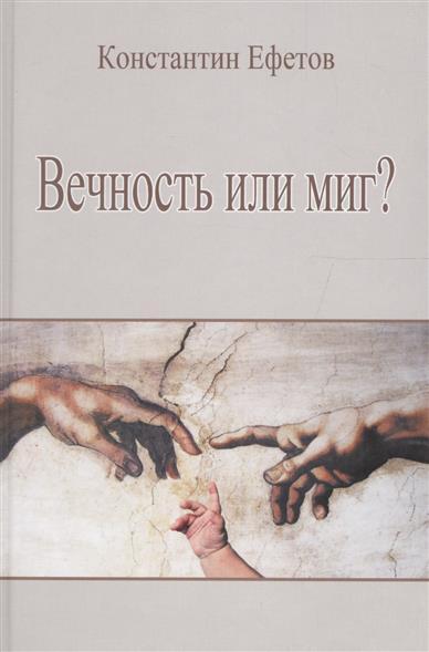 Ефетов К. Вечность или миг? корсакова т вечность или пепел феникса