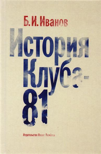 Иванов Б. История клуба-81