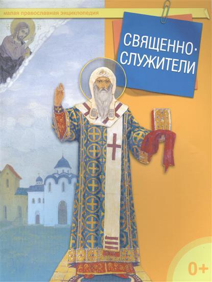 Священнослужители. Малая православная энциклопедия