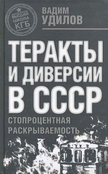 Теракты и диверсии в СССР стопроцентная раскрываемость