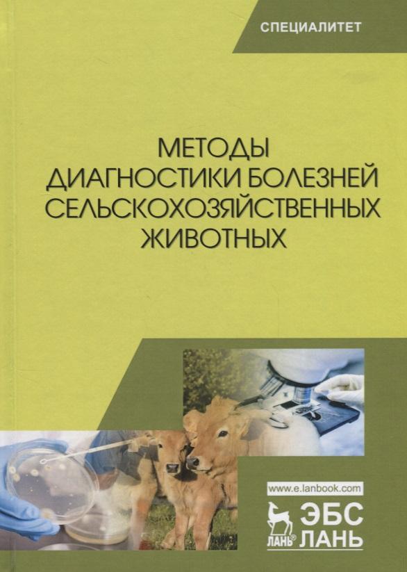 Курдеко А., Ковалев С., Алешкевич В. и др. Методы диагностики болезней сельскохозяйственных животных ISBN: 9785811429943