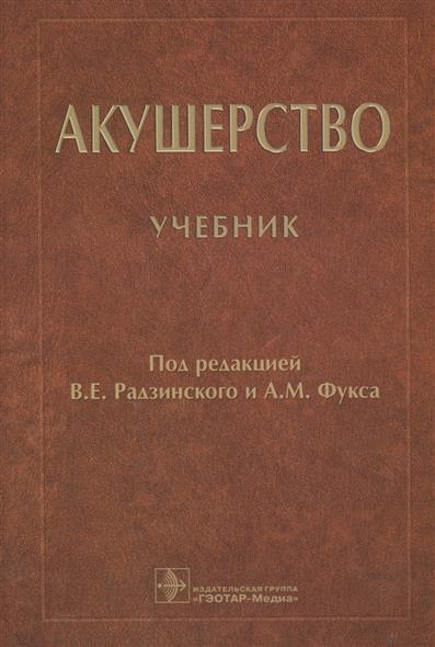 Радзинский В., Фукс А. (ред.) Акушерство. Учебник светлана харитонова акушерство