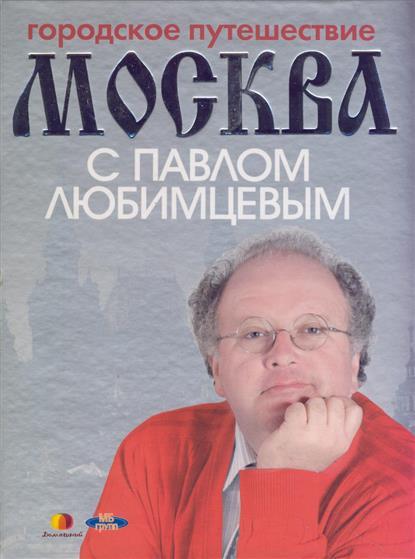 Кочетова М. Городское путешествие Москва с Павлом Любимцевым