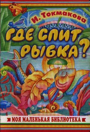 Токмакова И. Где спит рыбка махаон где спит рыбка и п токмакова