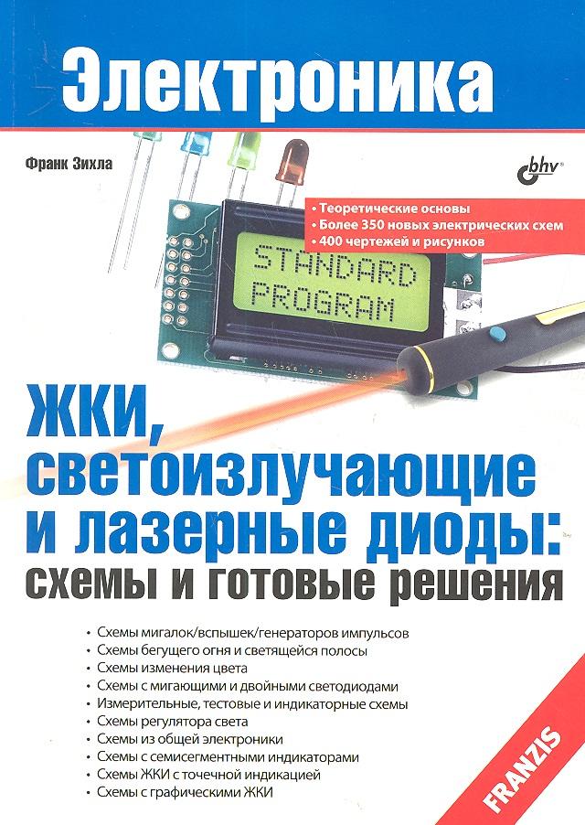 Зихла Ф. ЖКИ, светоизлучающие и лазерные : схемы и готовые решения