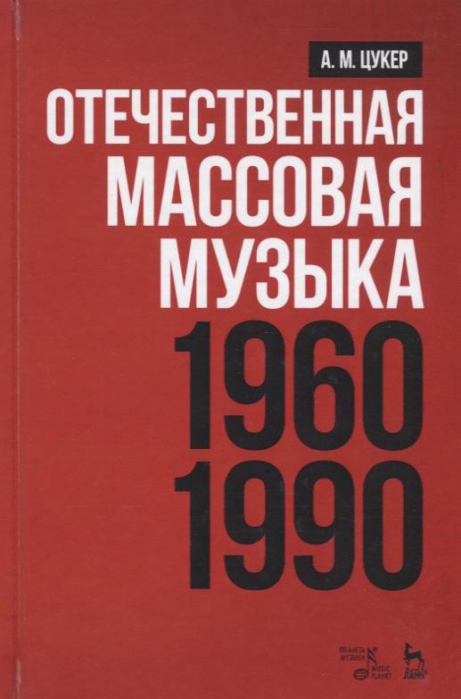 Отечественная массовая музыка. 1960-1990 гг. Учебное пособие