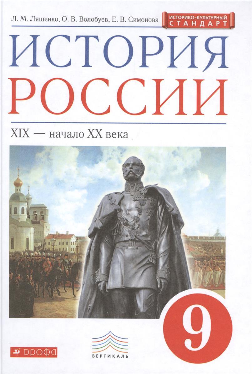 Учебник история россии с древнейших времен до начала 20 века дрофа — pic 15