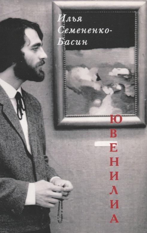 Семененко-Басин И. Ювенилиа басин е любовь и искусство