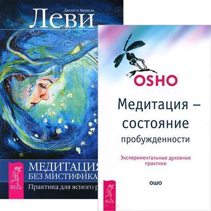 Ошо Р., Леви Д., Леви М. Медитация - без мистификаций. Медитация - состояние пробужденности (комплект из 2 книг)
