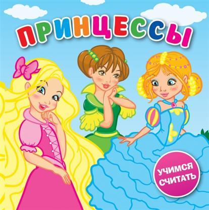 Принцессы. Книжка с пищалкой для ванной