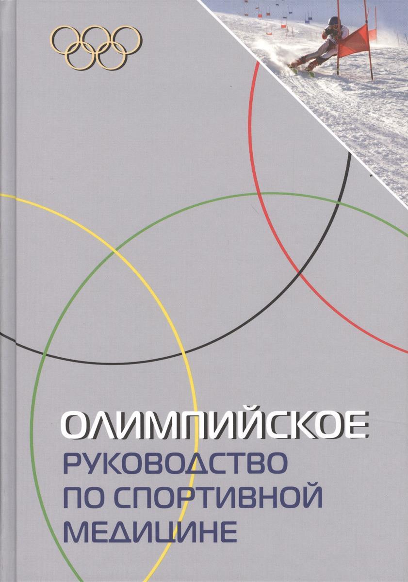 Швеллнус М. Олимпийское руководство по спортивной медицине