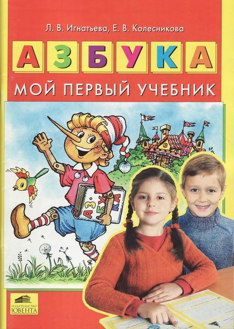 Игнатьева Л. Азбука Мой первый учебник игнатьева л азбука мой первый учебник