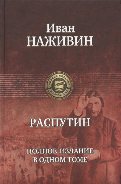 Наживин И. Распутин распутин