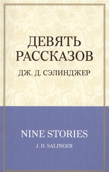 Сэлинджер Дж. Девять рассказов сэлинджер джером дэвид э покет девять рассказов нов пер