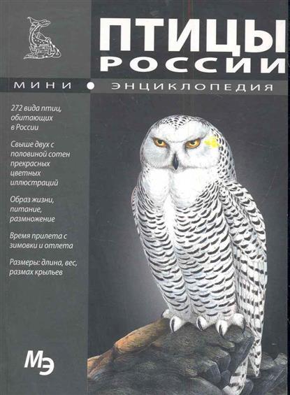 Мини-энциклопедия Птицы России