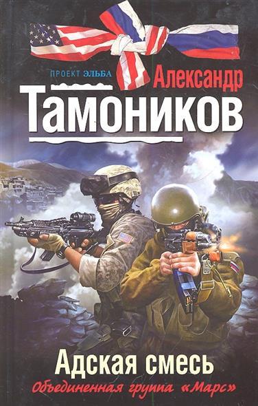 Тамоников А. Адская смесь