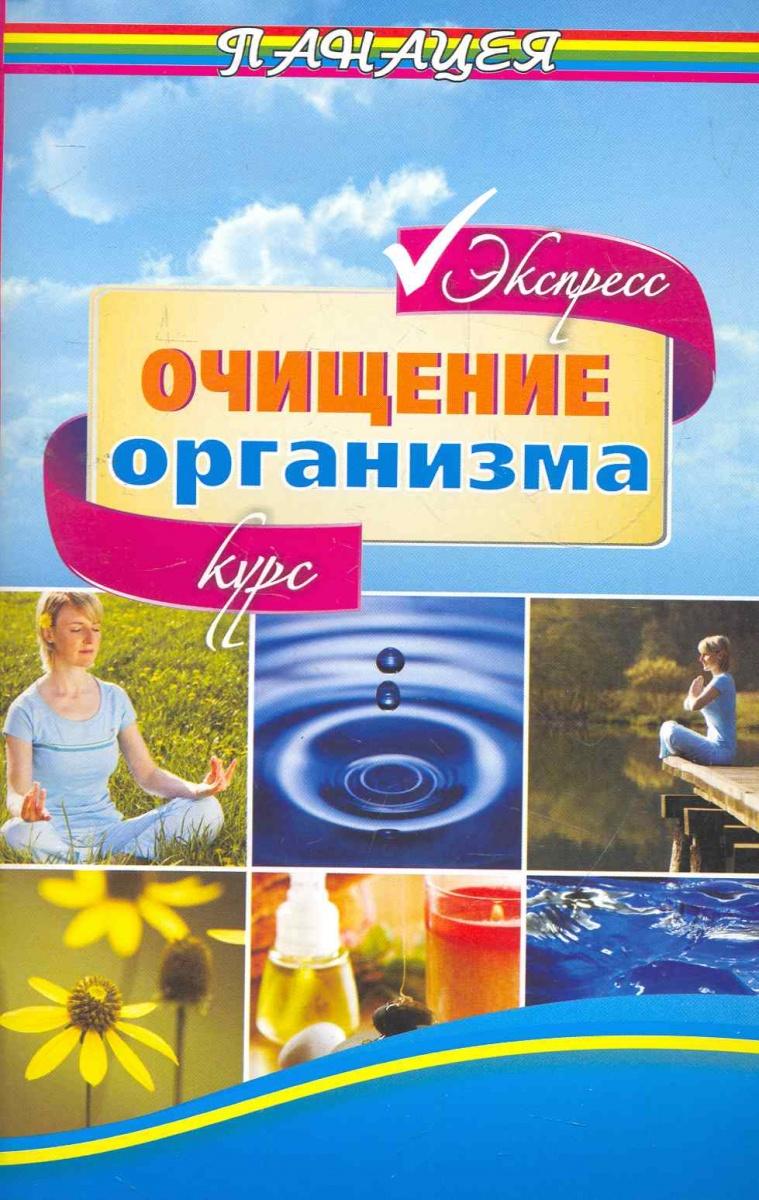 Ингерлейб М. Очищение организма Экспресс-курс