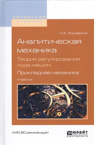 Аналитическая механика. Теория регулирования хода машин. Прикладная механика. Учебник для вузов.