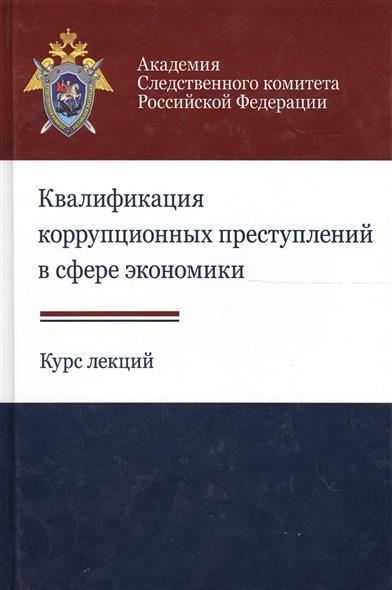 Квалификация коррупционных преступлений в сфере экономики. Курс лекций