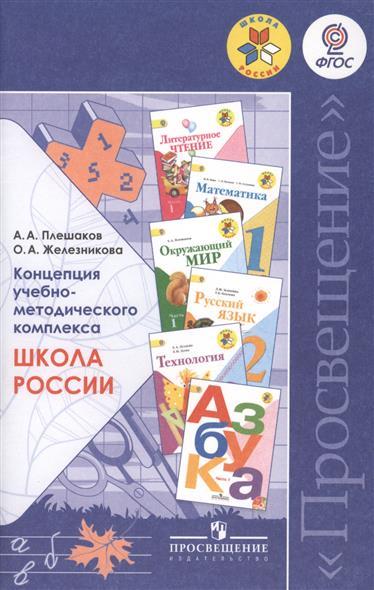 Концепция учебно-методического комплекса