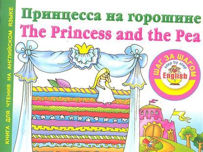 Принцесса на горошине Книга для чтения на англ. языке