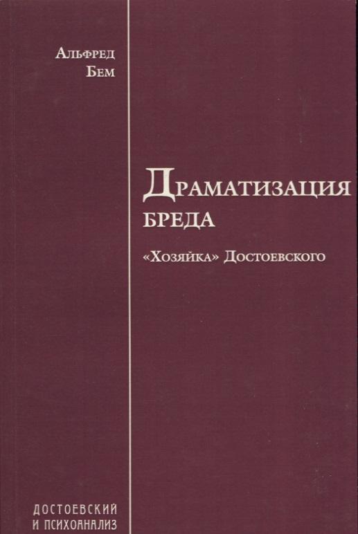 Драматизация бреда («Хозяйка» Достоевского)
