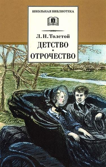 Фото Толстой Л. Толстой Детство Отрочество лев толстой детство