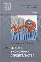 Основы экономики строительства. Учебник