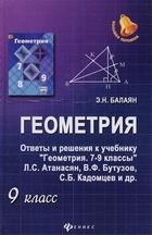 Геометрия. 9 класс. Ответы и решения к учебнику