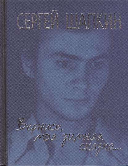 Шапкин С. Вернись, моя зимняя сказка…