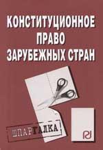 Конституционное право зарубеж. стран