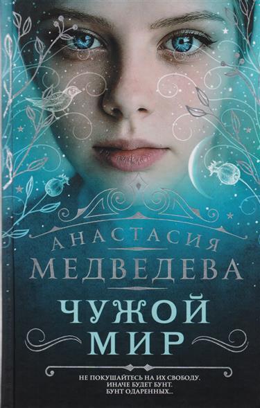 Медведева А. Чужой мир ISBN: 9785171043636 чужой мир