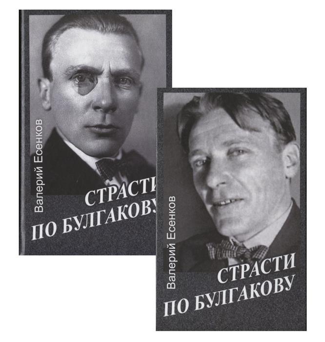 Есенков В. Страсти по Булгакову. В 2 томах (комплект из 2 книг) патология кожи комплект из 2 книг