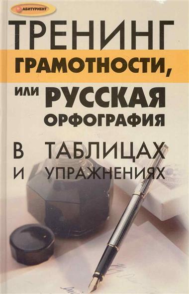Тренинг грамотности или Рус. орфогр. и пунктуация в табл. и упражн.