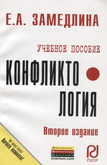 Книга Конфликтология. Учебное пособие. Замедлина Е.