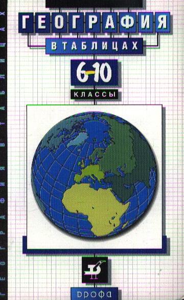 География в таблицах. 6-10 классы. 12-е издание, стереотипное