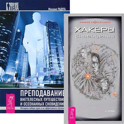 Хакеры сновидений. Преподавание внетелесных путешествий (комплект из 2 книг)