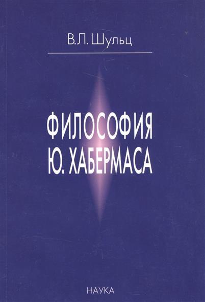 Философия Ю. Хабермаса