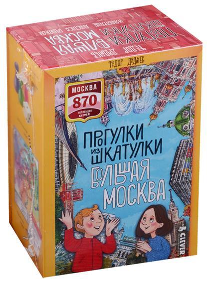 Дядичев Ф. Прогулки из шкатулки. Большая Москва