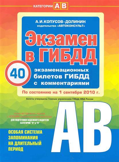 Экзамен в ГИБДД Кат. А В 40 экз. билетов