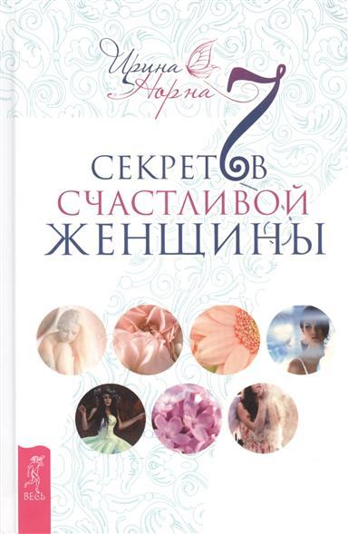 7 секретов счастливой женщины