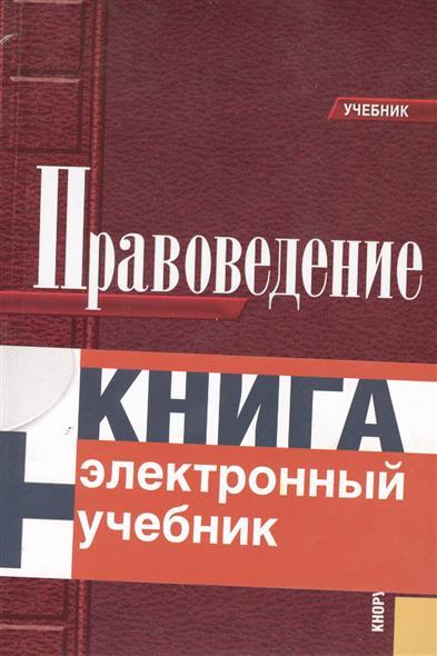 Правоведение. Учебник. 4-е издание (Комплект книга + электронный учебник) страхование электронный учебник cd