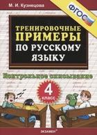 Тренировочные примеры по русскому языку. 4 класс. Контрольное списывание