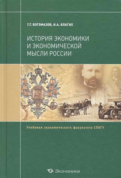 История экономики и экономической мысли России