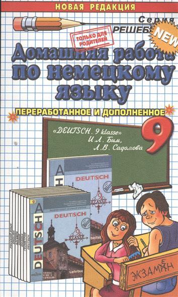 Домашняя работа по немецкому языку за 9 класс. К учебнику