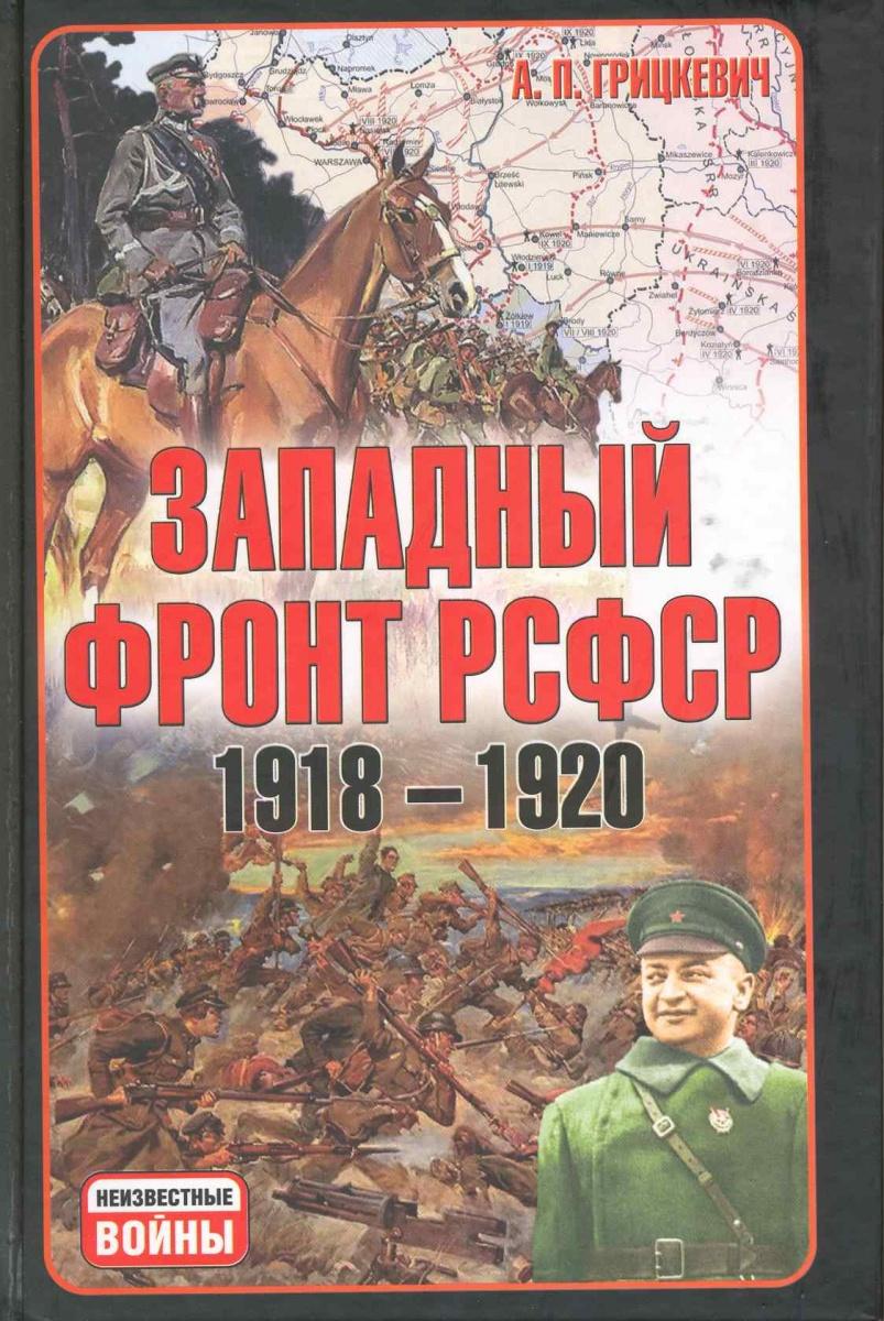 Грицкевич А. Западный фронт РСФСР 1918-1920