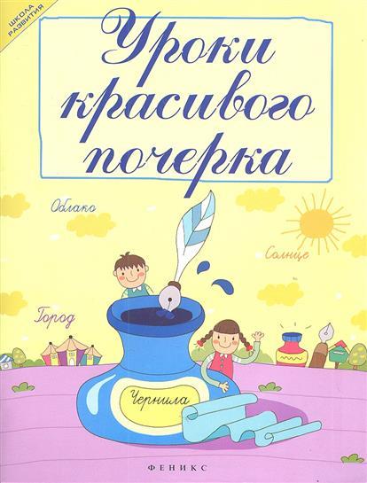 Беленькая Т. Уроки красивого почерка книги феникс уроки красивого почерка