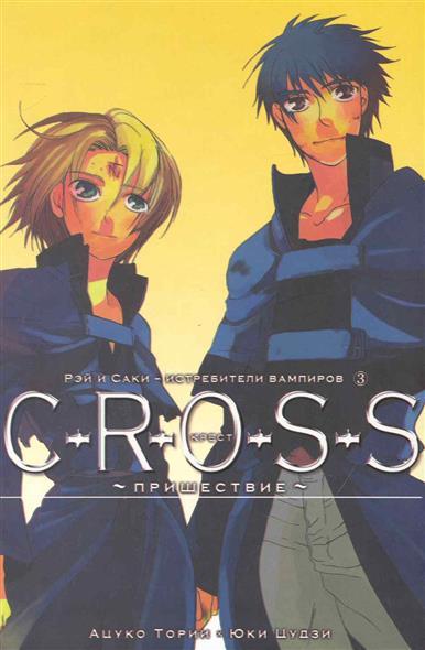 Комикс C-R-O-S-S Крест Кн.3 Пришествие