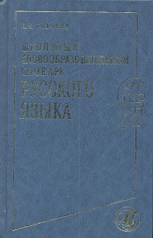 Тихонов А. Школьный словообразовательный словарь рус. яз. цены