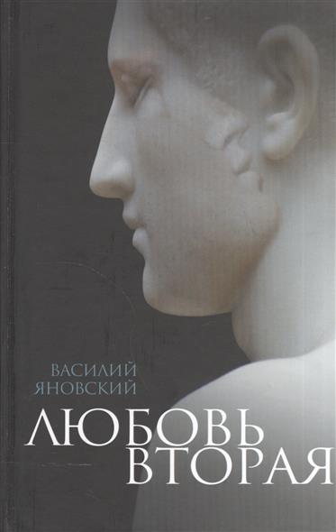 Яновский В. Любовь вторая. Избранная проза